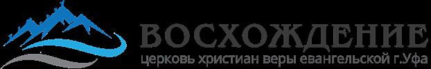 Церковь «Восхождение» Уфа